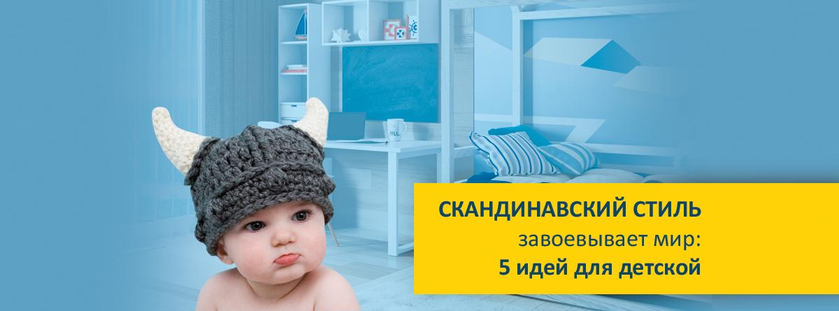 Дизайн интерьера детской в скандинавском стиле