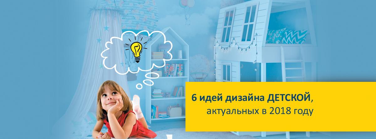 6 идей дизайна детской 2018 - фото