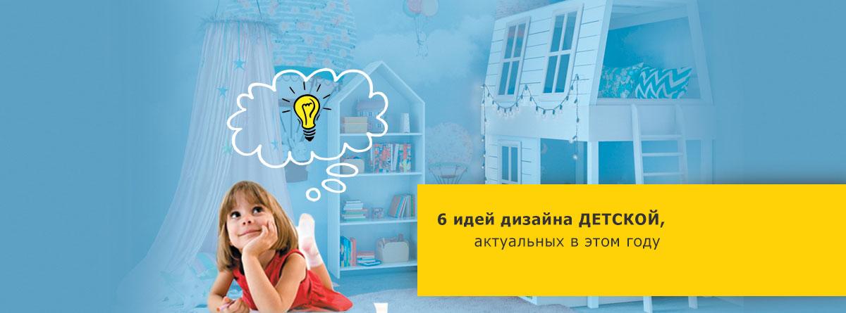 6 идей дизайна детской