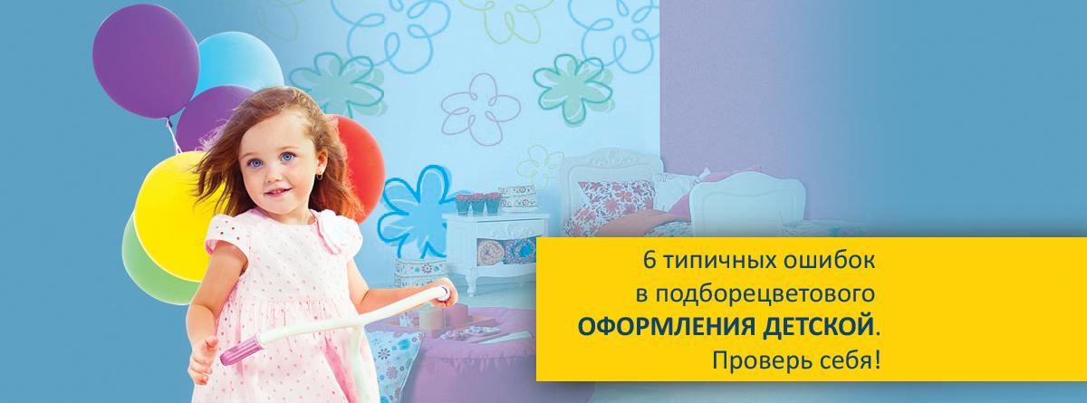 6 типичных ошибок в цветовом оформлении детской
