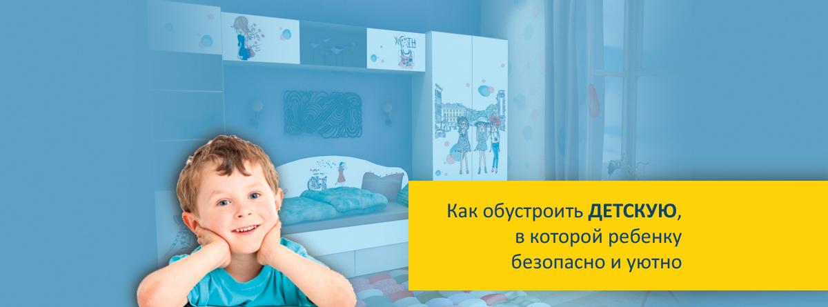 Как обустроить детскую, в которой безопасно и уютно