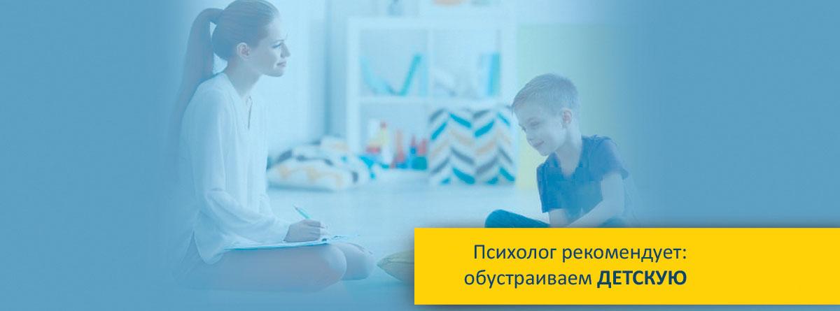 Обустраиваем детскую - рекомендации психолога с фото