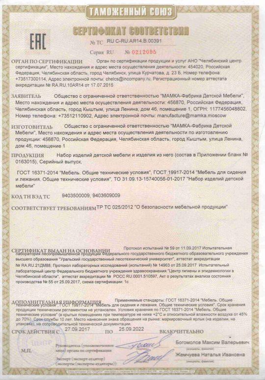 Сертификат качества детской мебели Мамка фото 1